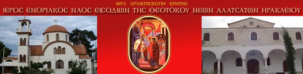 Ιερός Ναός Εισοδίων της Θεοτόκου | Νέα Αλάτσατα Ηρακλείου
