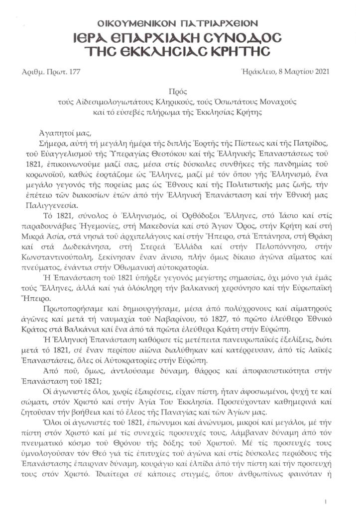 sinodiki-epistoli-25-martiou-1