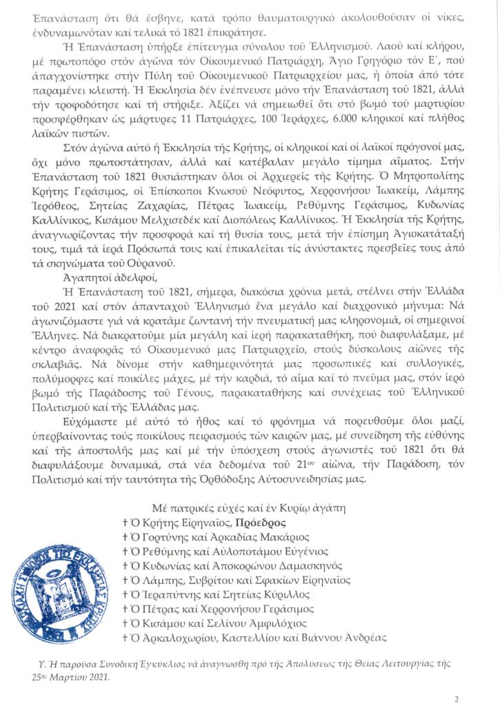 sinodiki-epistoli-25-martiou-2